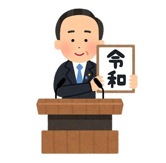 gengou_happyou_reiwa.jpg