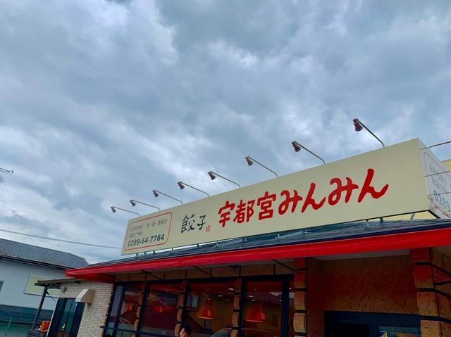 20190622栃木応援&美山荘_190624_0132.jpg